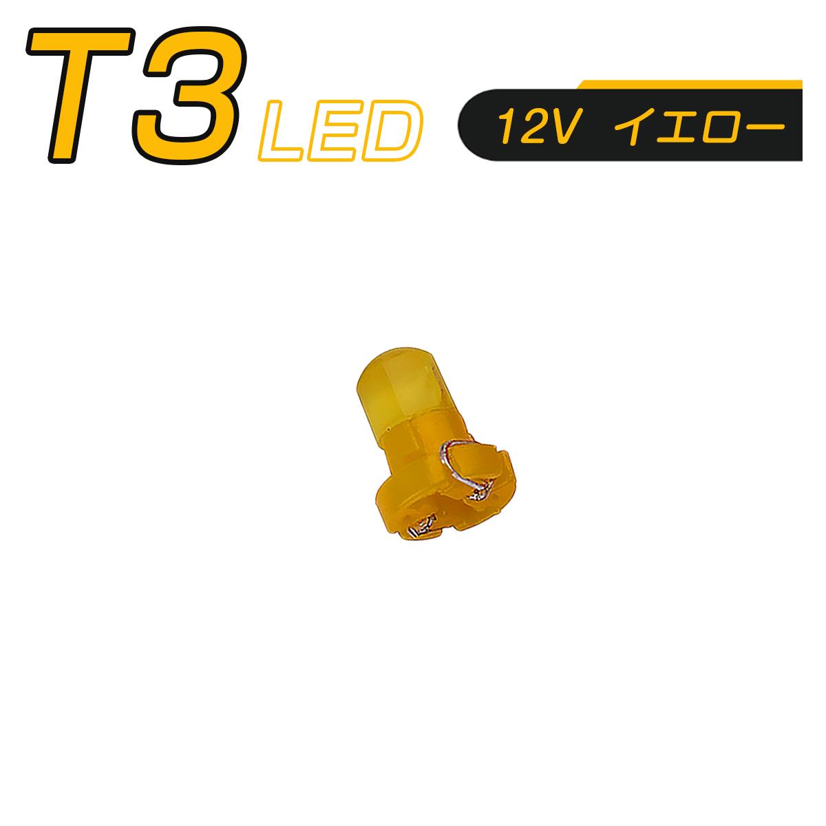 LED T3 SMD 黄 メーター球 タコランプ インジケーター エアコンパネル 超拡散 全面発光 2個セット SDM便送料無料 1ヶ月保証