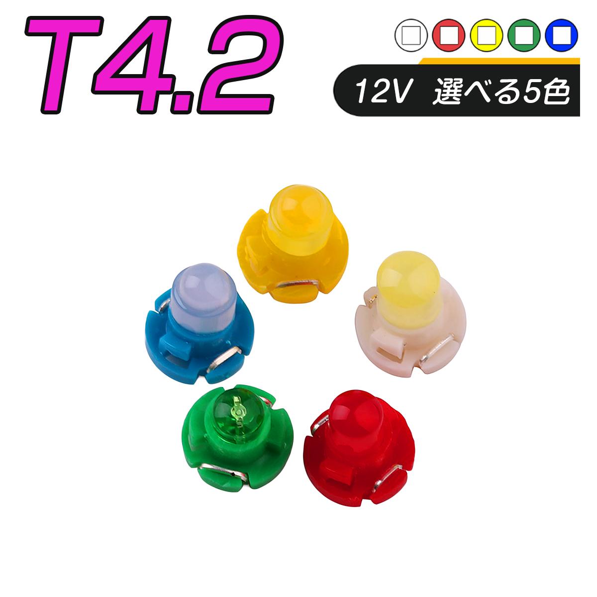 LED T4.2 SMD 選べるカラー5色 メーター球 タコランプ インジケーター エアコンパネル 超拡散 全面発光 2個セット SDM便送料無料 1ヶ月保証