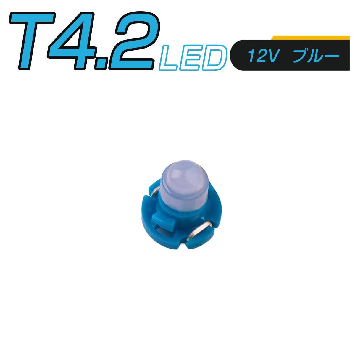 LED T4.2 SMD 青 メーター球 タコランプ インジケーター エアコンパネル 超拡散 全面発光 2個セット SDM便送料無料 1ヶ月保証