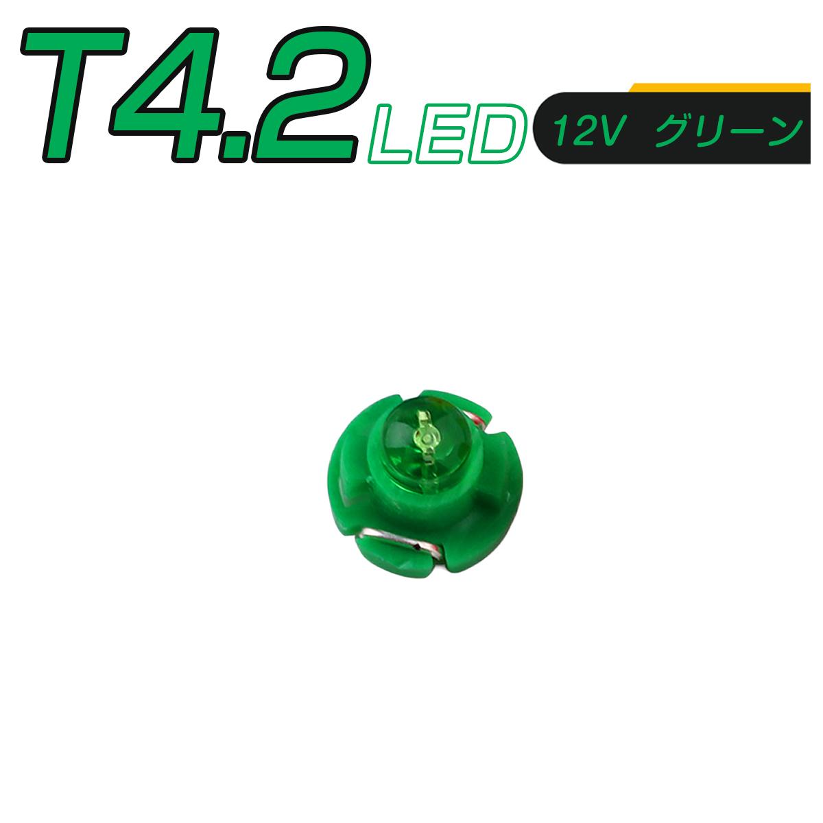 LED T4.2 SMD 緑 メーター球 タコランプ インジケーター エアコンパネル 超拡散 全面発光 2個セット SDM便送料無料 1ヶ月保証
