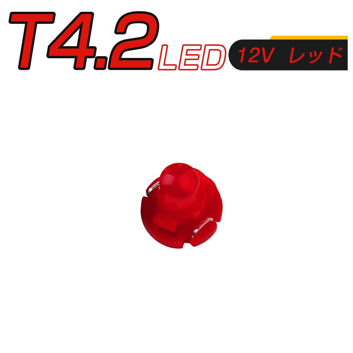 LED T4.2 SMD 赤 メーター球 タコランプ インジケーター エアコンパネル 超拡散 全面発光 2個セット SDM便送料無料 1ヶ月保証