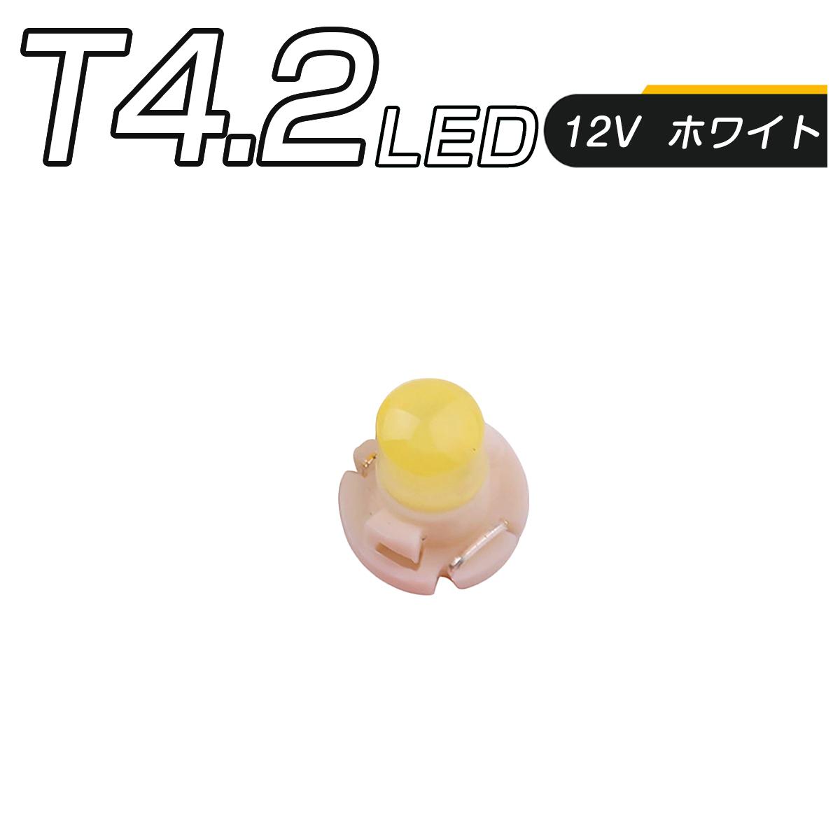 LED T4.2 SMD 白 メーター球 タコランプ インジケーター エアコンパネル 超拡散 全面発光 2個セット SDM便送料無料 1ヶ月保証