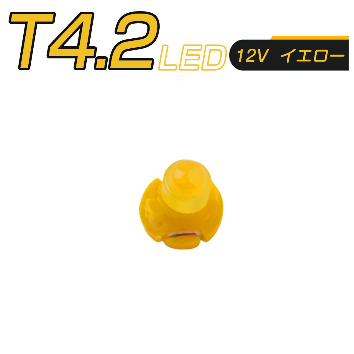 LED T4.2 SMD 黄 メーター球 タコランプ インジケーター エアコンパネル 超拡散 全面発光 2個セット SDM便送料無料 1ヶ月保証
