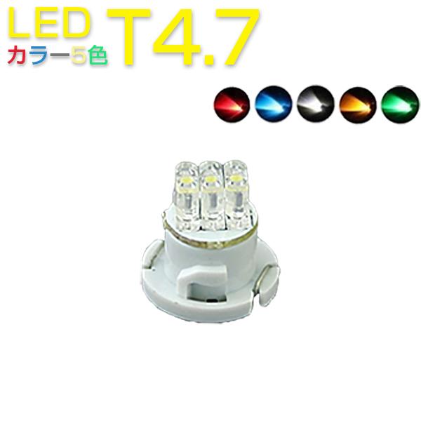 LED T4.7 メーター球 インジケーター エアコンパネル ホワイト・ブルー・レッド・イエロー・グリーン選べるカラー5色 1個売り メール便送料無料 1ヶ月保証 K&M