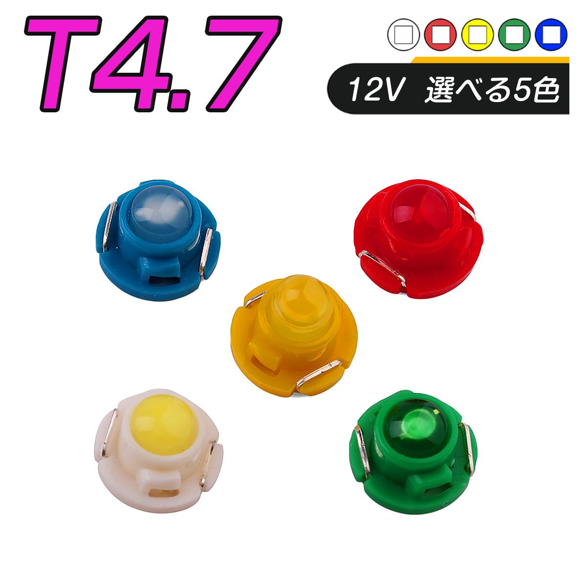 LED T4.7 SMD 選べるカラー5色 メーター球 タコランプ インジケーター エアコンパネル 超拡散 全面発光 2個セット SDM便送料無料 1ヶ月保証