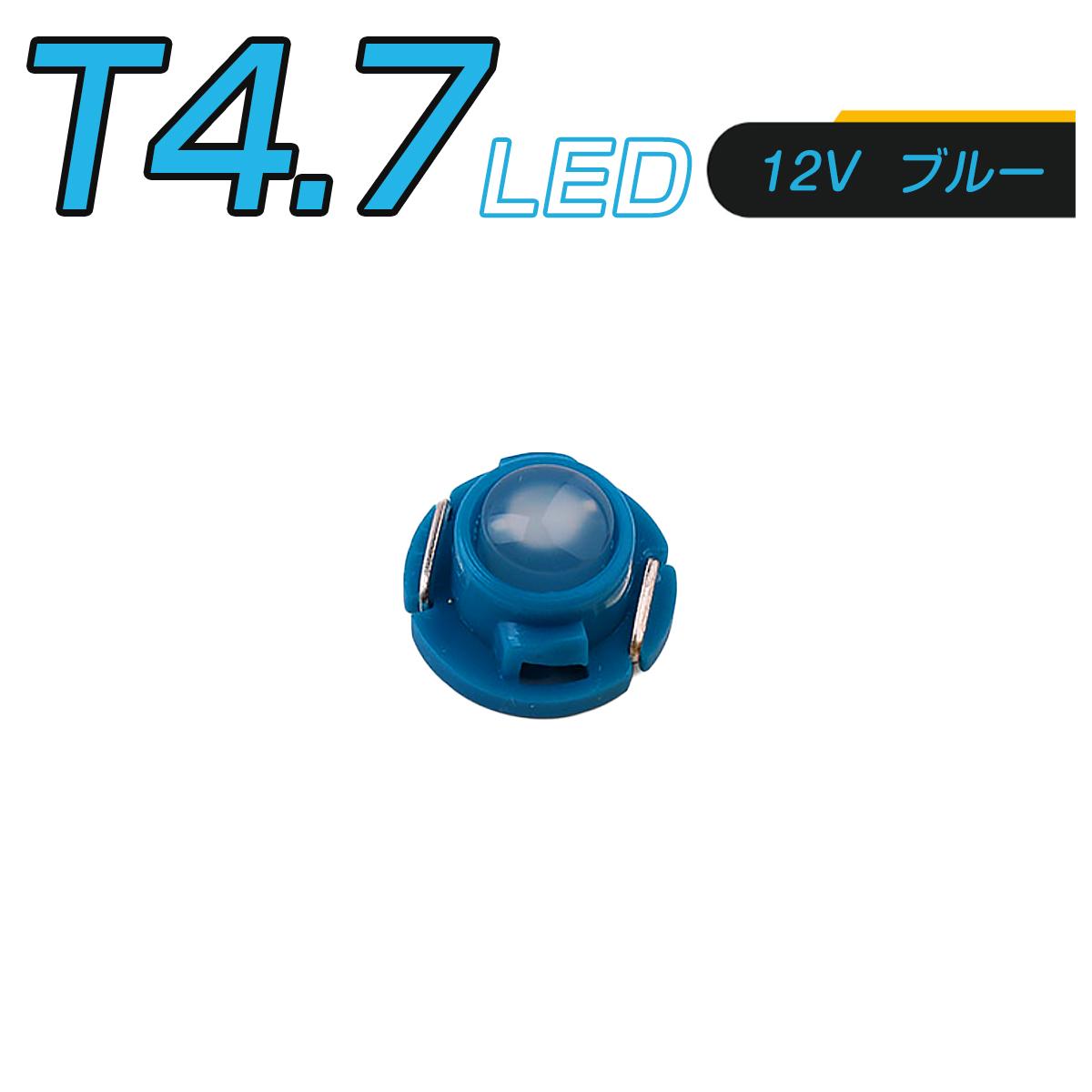 LED T4.7 SMD 青 メーター球 タコランプ インジケーター エアコンパネル 超拡散 全面発光 2個セット SDM便送料無料 1ヶ月保証