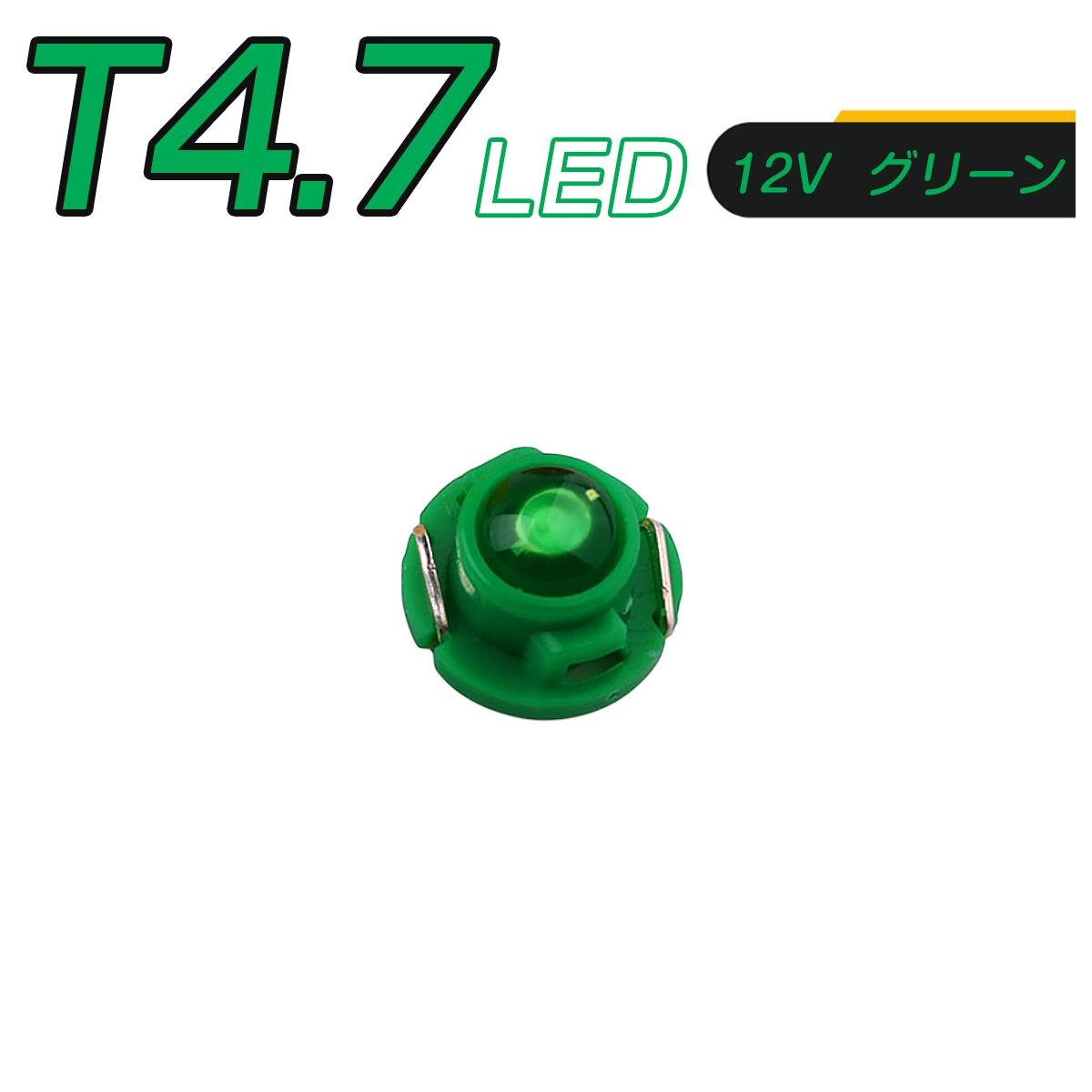 LED T4.7 SMD 緑 メーター球 タコランプ インジケーター エアコンパネル 超拡散 全面発光 2個セット SDM便送料無料 1ヶ月保証