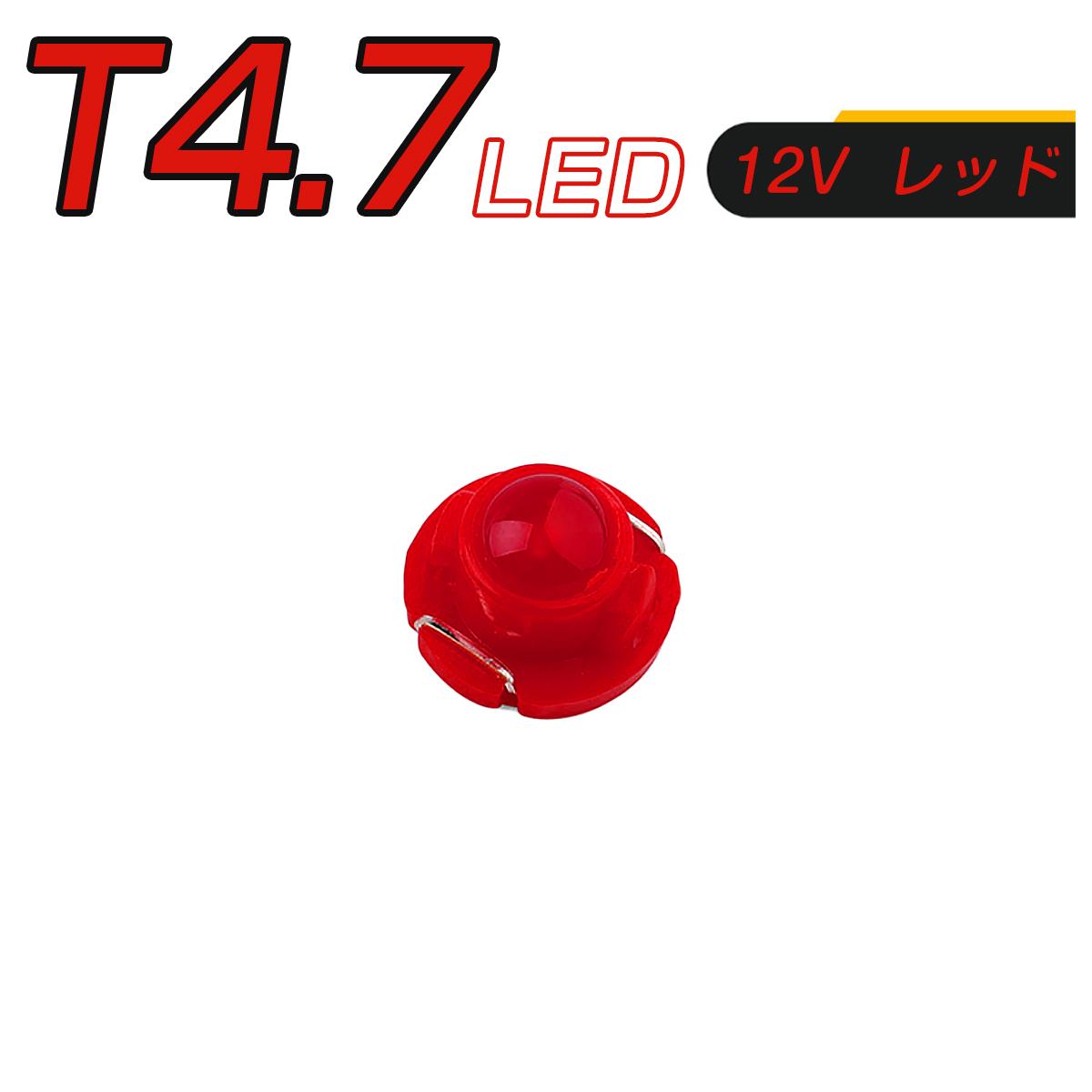 LED T4.7 SMD 赤 メーター球 タコランプ インジケーター エアコンパネル 超拡散 全面発光 2個セット SDM便送料無料 1ヶ月保証