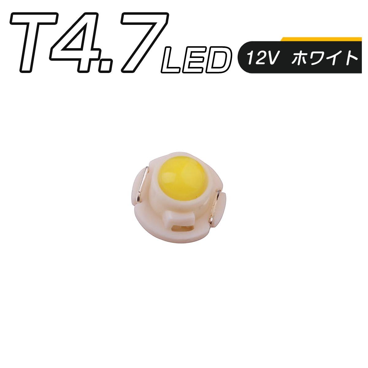 LED T4.7 SMD 白 メーター球 タコランプ インジケーター エアコンパネル 超拡散 全面発光 2個セット SDM便送料無料 1ヶ月保証
