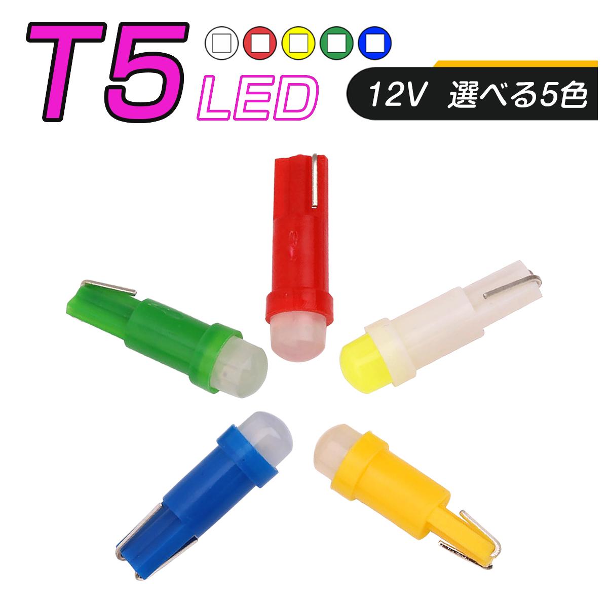 LED T5 SMD 選べるカラー5色 メーター球 タコランプ インジケーター エアコンパネル ウェッジ球 超拡散 全面発光 2個セット SDM便送料無料 1ヶ月保証