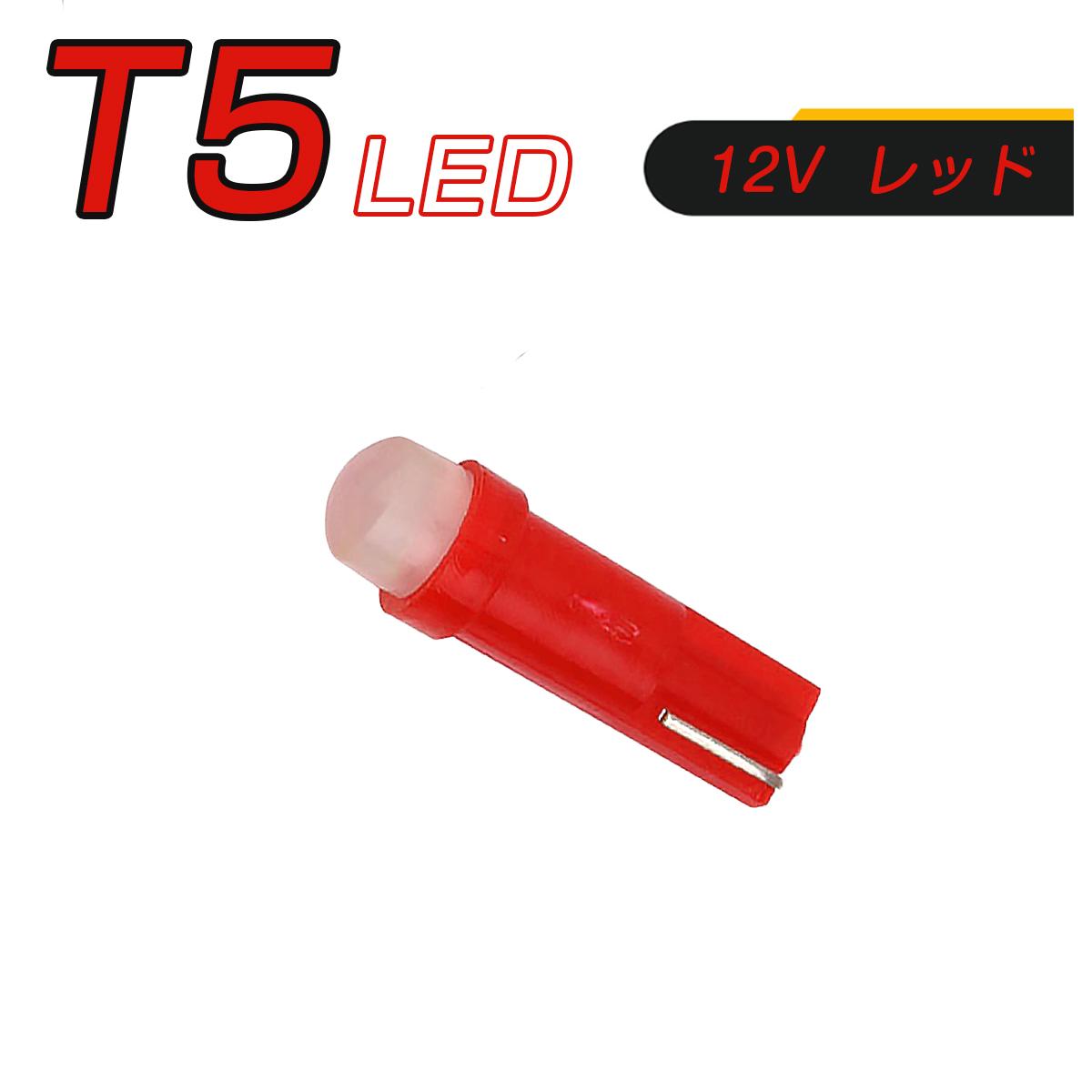 LED T5 赤 SMD メーター球 タコランプ インジケーター エアコンパネル ウェッジ球 2個セット SDM便送料無料 1ヶ月保証