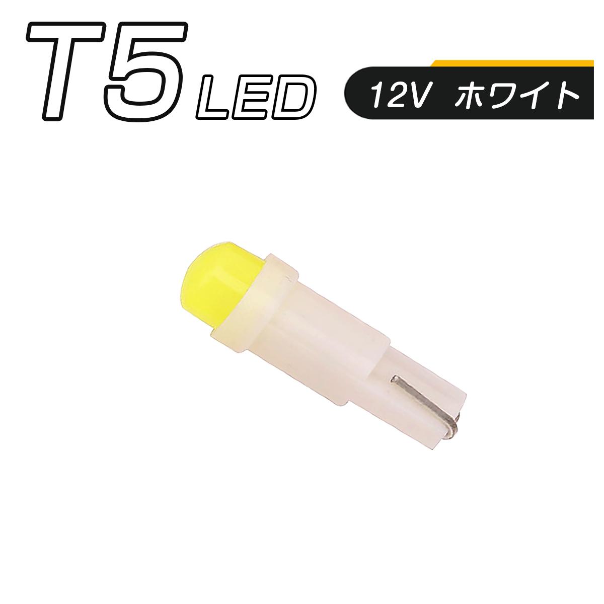 LED T5 白 SMD メーター球 タコランプ インジケーター エアコンパネル ウェッジ球 2個セット SDM便送料無料 1ヶ月保証