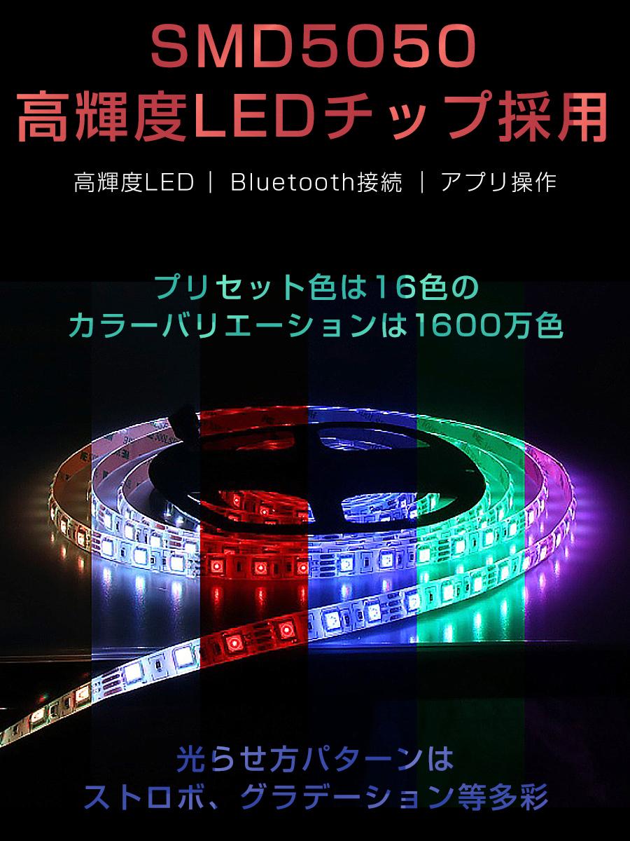 LEDテープ 5m SMD5050 RGB 150連 16色 専用アプリとBluetooth接続でスマホから操作が可能 調光 リモコン 防水 高輝度 テープLED テープライト カット可能 1mにつき30LED クリスマス イルミネーション クラブ 劇場 看板照明 棚 車内の照明 12V SDM便送料無料 1ヶ月保証
