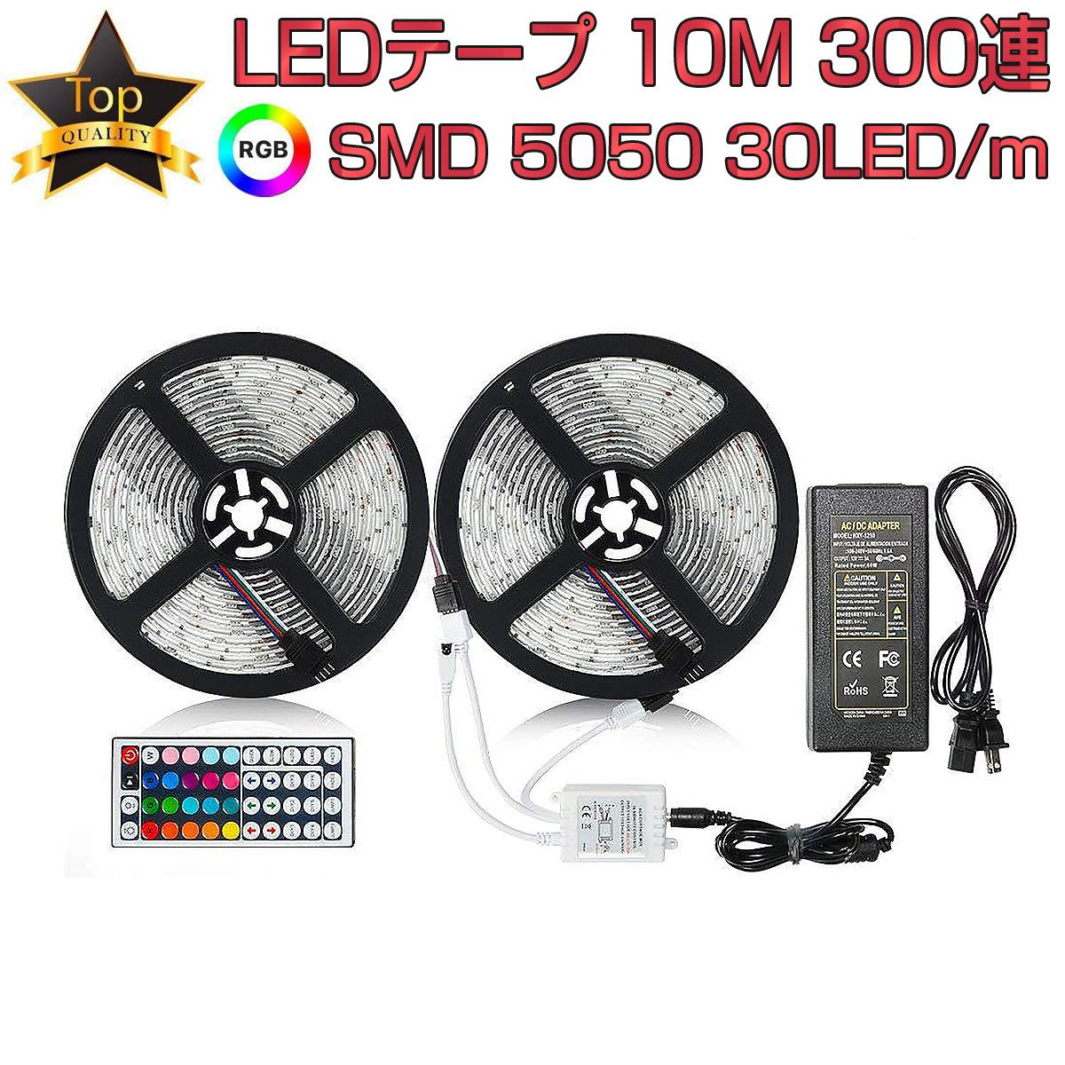 RGB LEDテープ SMD5050 10m(5mx2個) 300連 20色 調光 リモコン 防水 高輝度 テープLED カット可能 1mにつき30LED 12V SDM便送料無料 1ヶ月保証 K&M