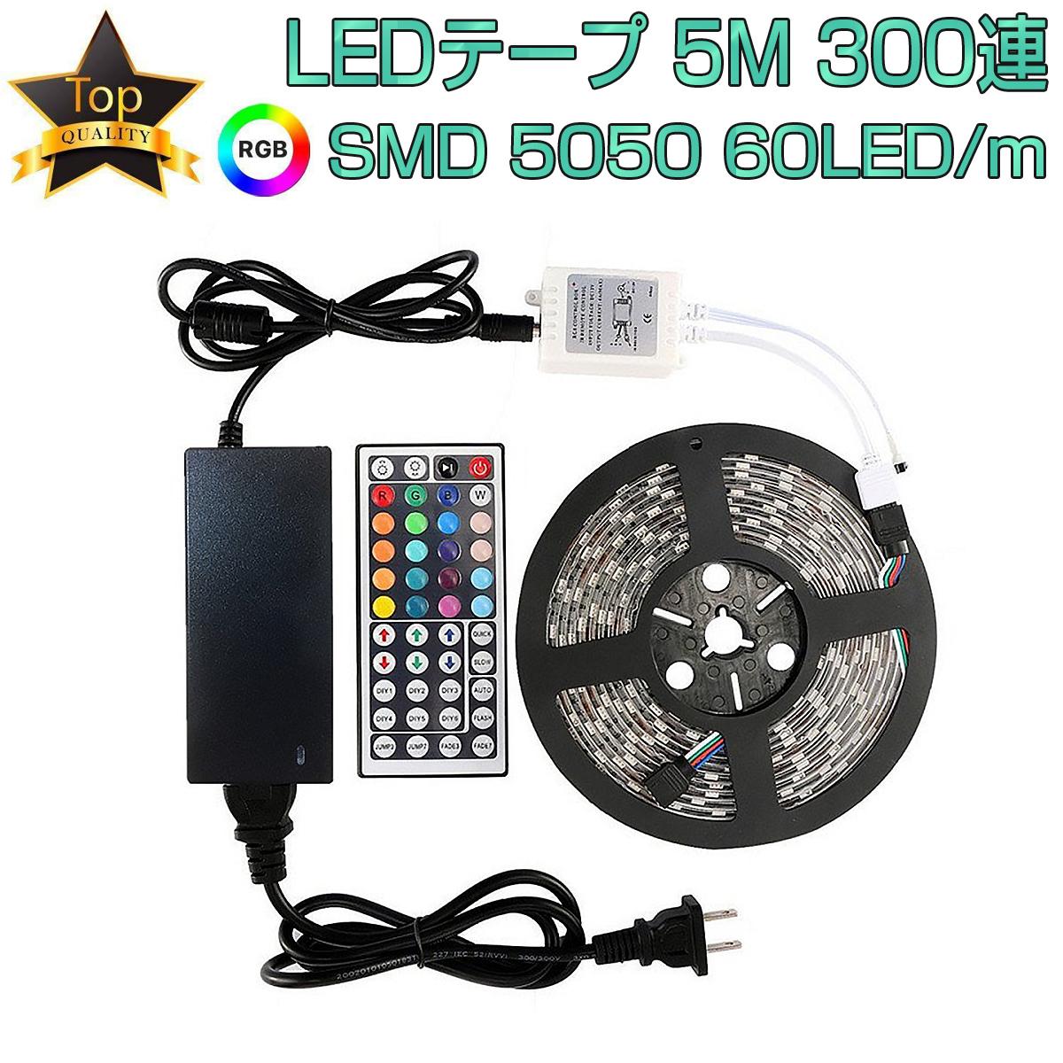 RGB LEDテープ SMD5050 5m 300連 20色 調光 リモコン 防水 高輝度 テープLED カット可能 1mにつき60LED 12V SDM便送料無料 1ヶ月保証 K&M