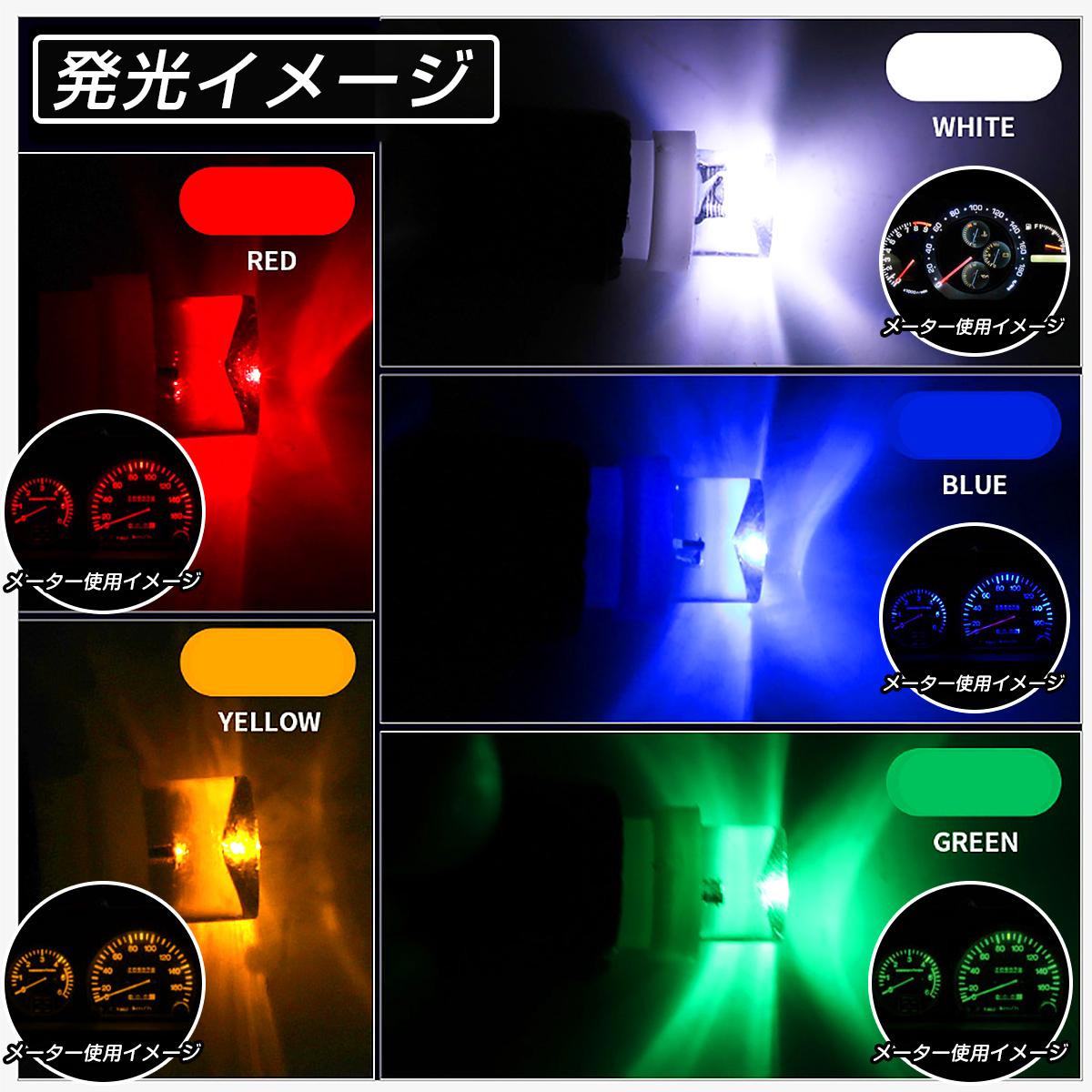 LED T3 T4.2 T4.7 T5 T10 BA9S 選べるカラー5色 メーター球 タコランプ インジケーター エアコンパネル ホワイト・ブルー・レッド・イエロー・グリーン 超拡散 全面発光 2個セット SDM便送料無料 1ヶ月保証