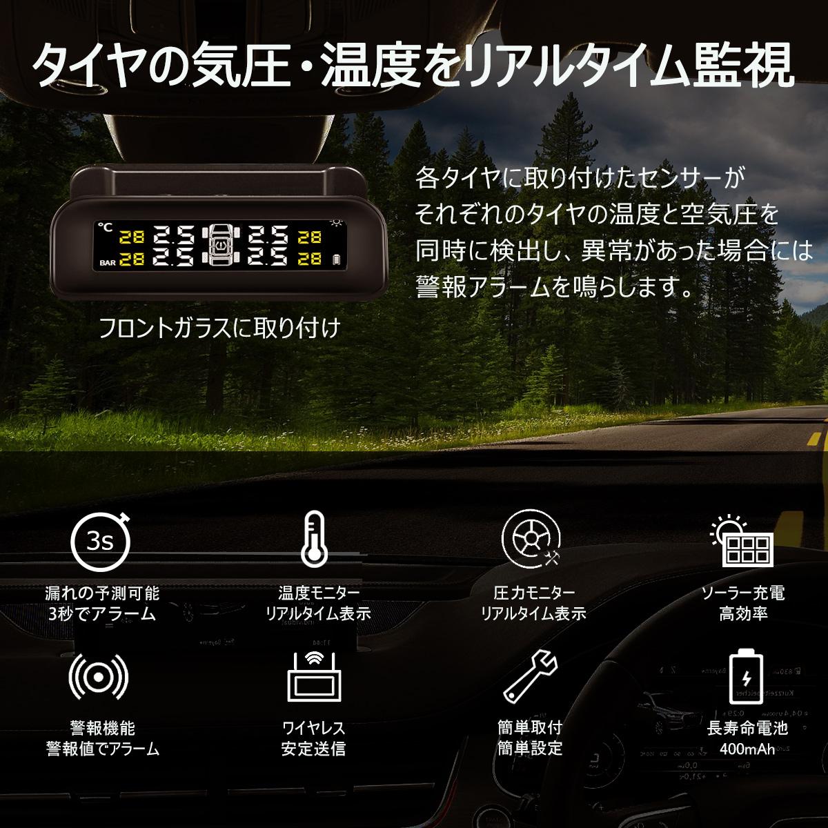 タイヤ空気圧センサー C270 タイヤ空気圧モニター タイヤ空気圧監視システム TPMS ワイヤレス タイヤ モニタリング 空気圧 温度 リアルタイム監視 計測 ソーラー充電 USB充電 LCD ディスプレイ 無線 振動感知 取付簡単 技適 日本語マニュアル付き 宅配便送料無料 1ヶ月保証