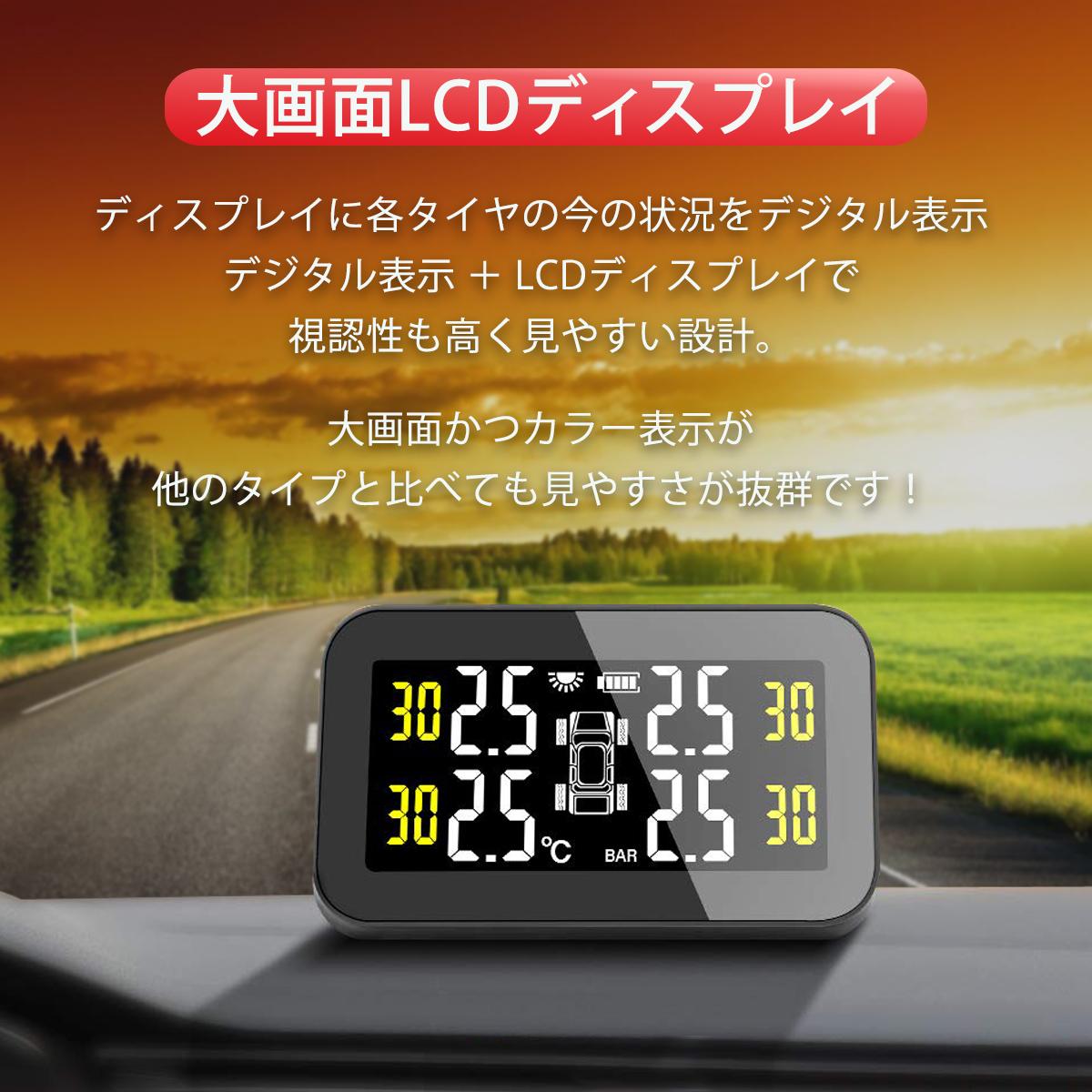タイヤ空気圧センサー C280 タイヤ空気圧モニター タイヤ空気圧監視システム TPMS ワイヤレス タイヤ モニタリング 空気圧 温度 リアルタイム監視 計測 ソーラー充電 USB充電 LCD ディスプレイ 無線 振動感知 取付簡単 技適 日本語マニュアル付き 宅配便送料無料 1ヶ月保証
