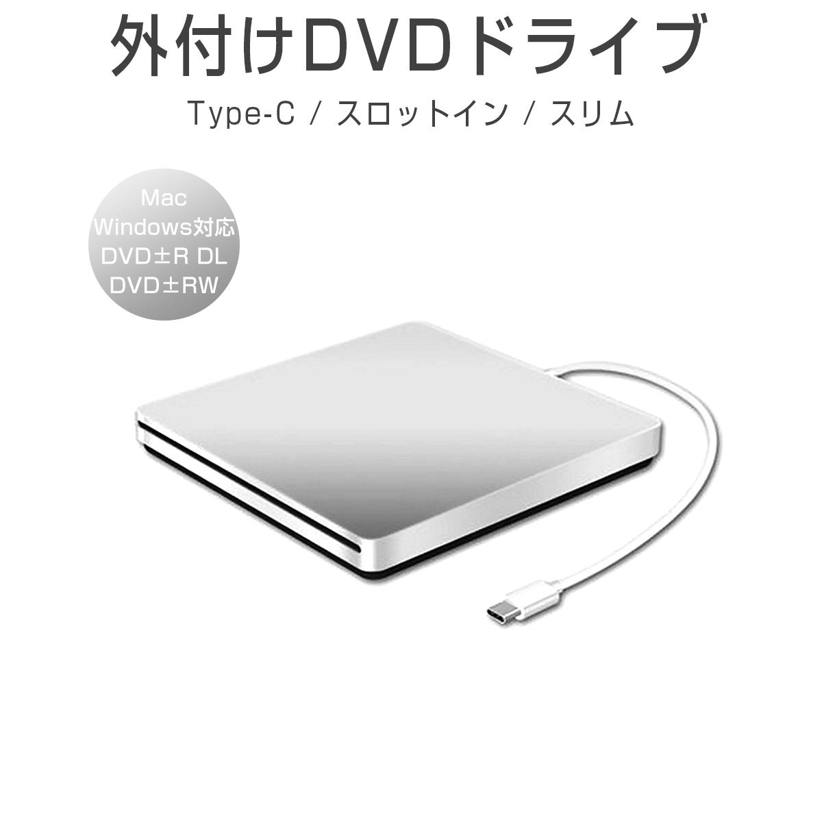 外付けDVDドライブ USB Type-C ポータブル スロットイン 軽量 薄型スリム 静音 高速書込 高速読込 ドライバー不要 バスパワー 電源不要 外付けDVDプレーヤー MacBookPro/MacBookAir/Mac等に Windows/MacOS対応 SDM便送料無料 1ヶ月保証