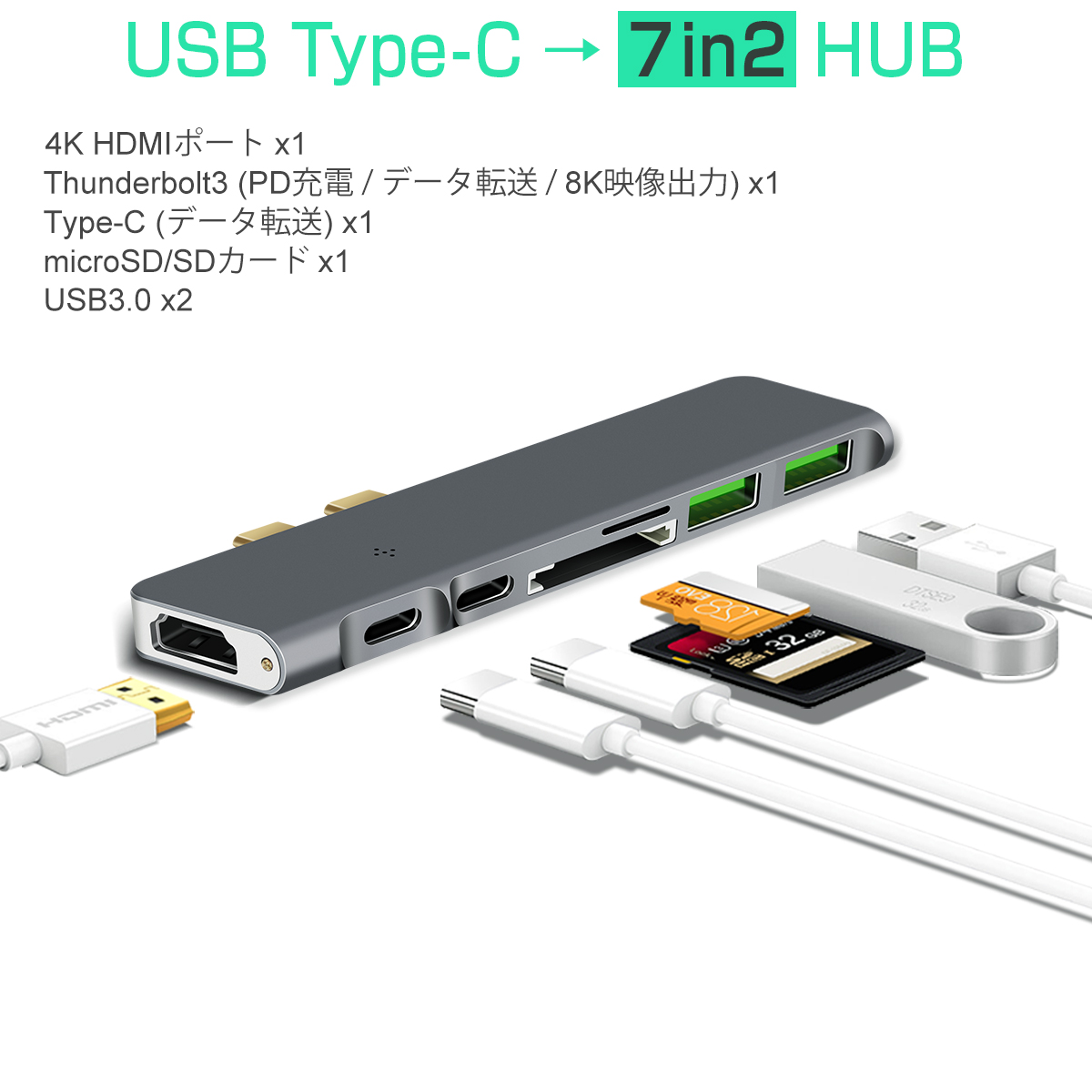 USB Type-C ハブ 7in1 USB3.0x2 4K 8K出力 HDMI Thunderbolt3 40Gbps PD充電 microSD SDスロット 拡張 変換 スペースグレイ MacBookに馴染むデザイン設計 SDM便送料無料 3ヶ月保証