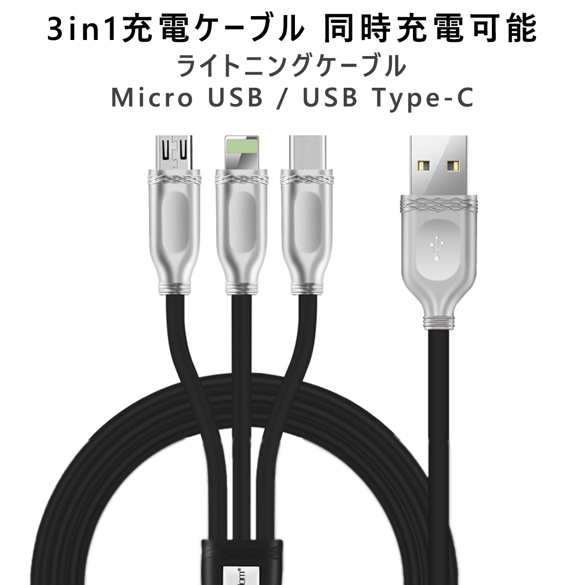 3in1 充電ケーブル 3A急速充電 充電専用 ライトニング ケーブル USB Type-C Micro USB ケーブル 同時給電可能 iPhone iPad Galaxy Xperia XZ 1本3役 多機種対応 高耐久性 1.2m ブラック SDM便送料無料 1ヶ月保証 K&M