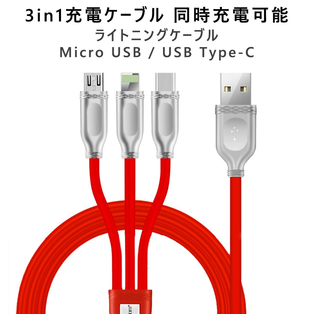 3in1 充電ケーブル 3A急速充電 充電専用 ライトニング ケーブル USB Type-C Micro USB ケーブル 同時給電可能 iPhone iPad Galaxy Xperia XZ 1本3役 多機種対応 高耐久性 1.2m レッド SDM便送料無料 1ヶ月保証 K&M