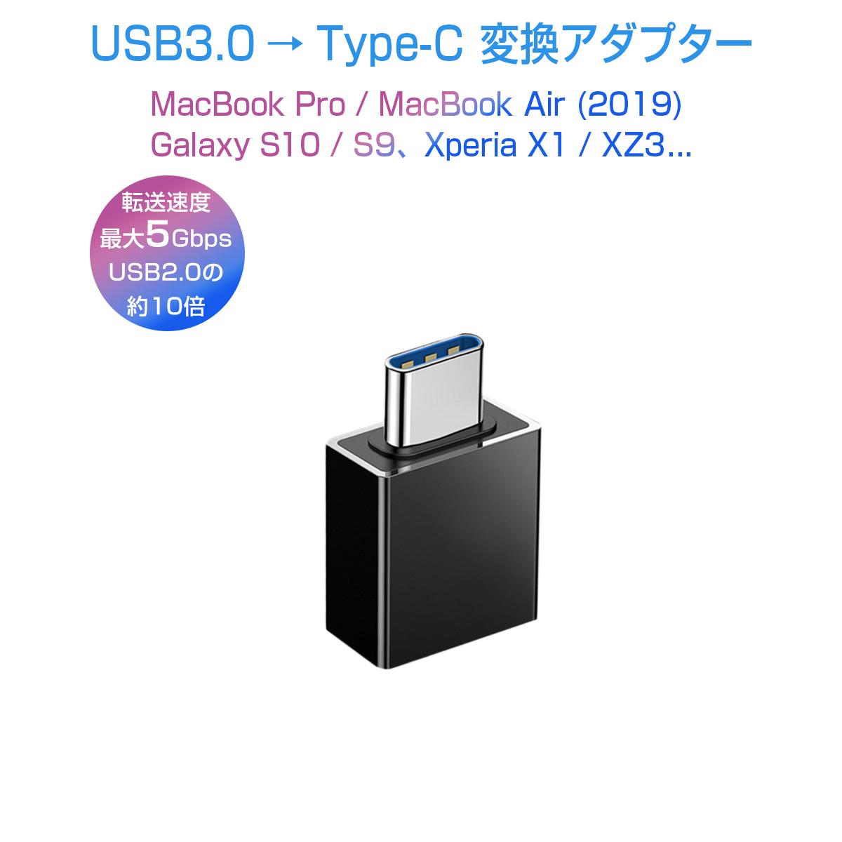 USB Type C USB 3.0 変換アダプター 黒 高速データ転送 5Gbps USB2.0の10倍の速度 MacBook Pro/Air 2019対応 iPad Xperia X1/XZ3 Galaxy S10/S9 他対応 変換コネクター SDM便送料無料 1ヶ月保証 K&M