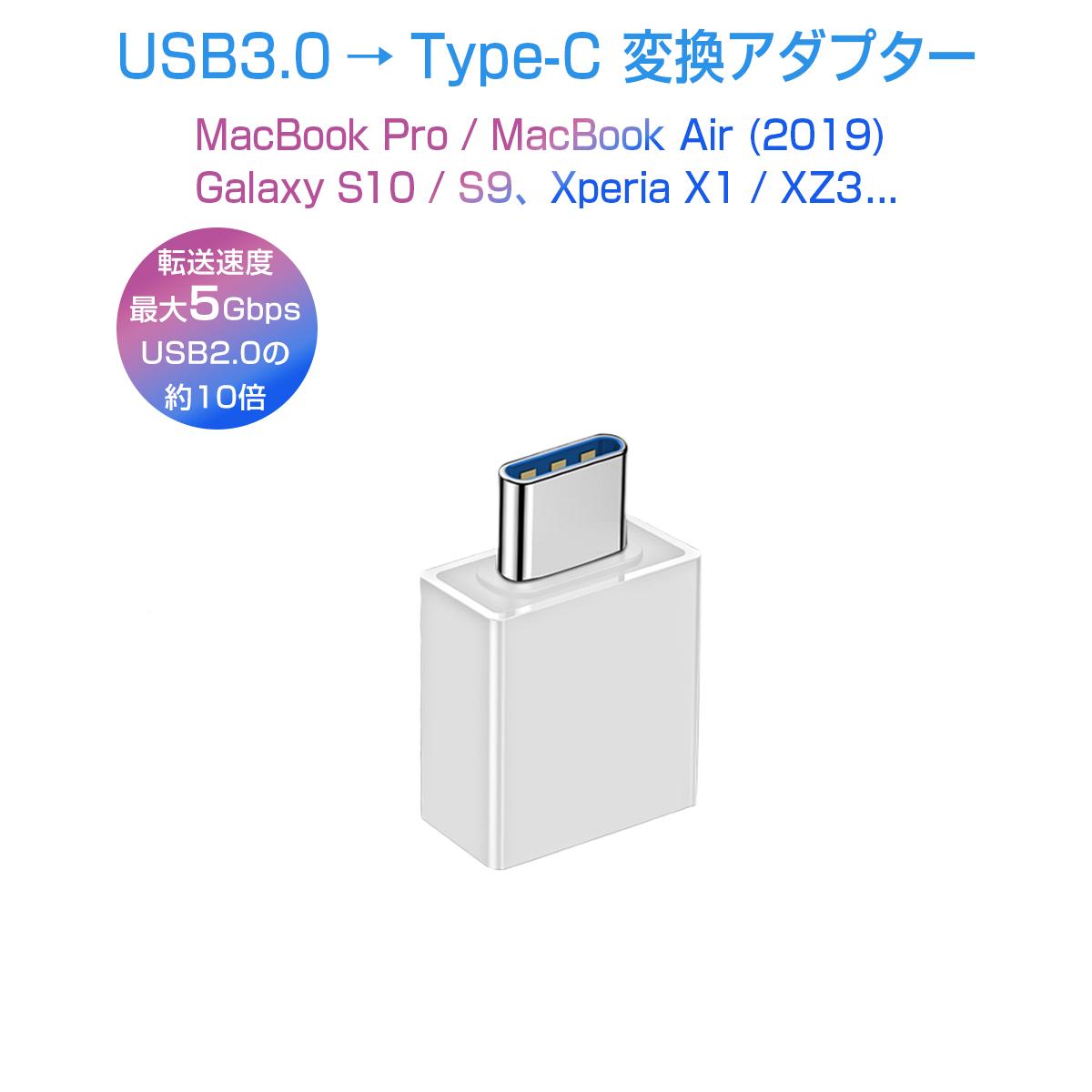 USB Type C USB 3.0 変換アダプター 白 高速データ転送 5Gbps USB2.0の10倍の速度 MacBook Pro/Air 2019対応 iPad Xperia X1/XZ3 Galaxy S10/S9 他対応 変換コネクター SDM便送料無料 1ヶ月保証 K&M