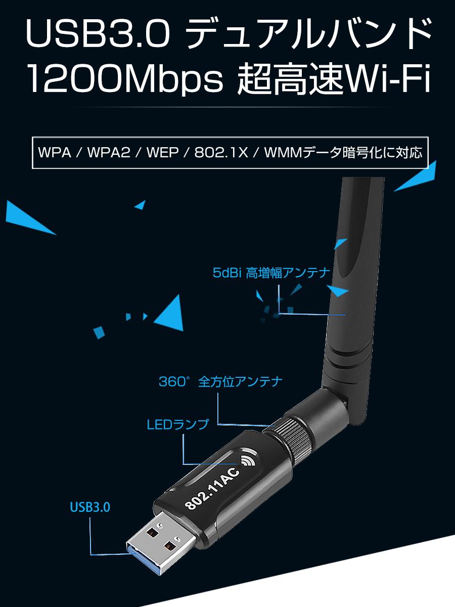 usb wifi アダプタ 子機 親機 無線lan 1200Mbps USB3.0 超高速 デュアルバンド 2.4GHz 300Mbps/5GHz 867Mbps 11ac/n/a/g/b 5dBi ハイパワーアンテナ Windows 10/8/7/Mac OS X/Linux対応 SDM便送料無料 1ヶ月保証