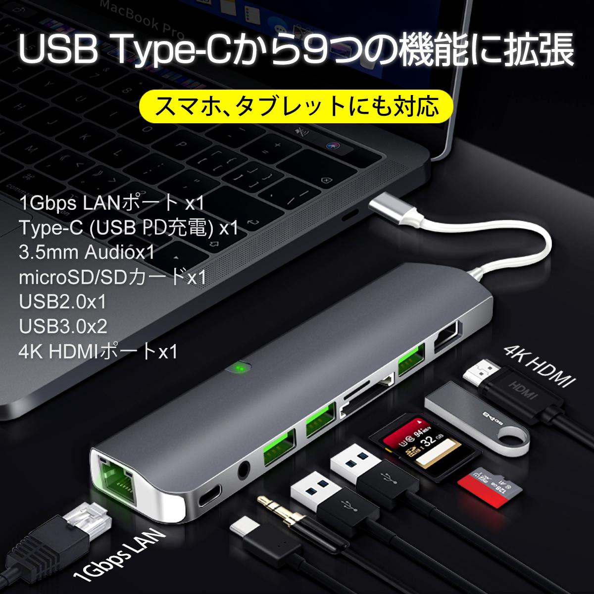 Type C USBハブ 9in1 MacBook Pro 13 15インチ MacBook Air 2019対応
