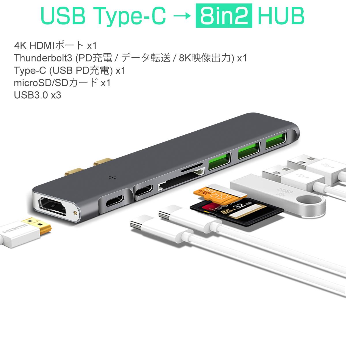 USB Type C MacBook Pro ハブ MacBook Air 2019対応 8in1 4K HDMI Thunderbolt3 8K出力 40Gbps PD充電 USB 3.0ポートx3 高速データ転送 microSD SDスロット 拡張 変換 アルミ スペースグレイ MacBookに馴染むデザイン設計 軽量 SDM便送料無料 3ヶ月保証 K&M