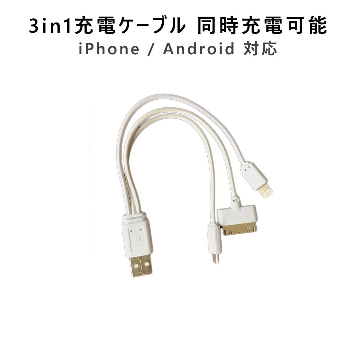 スマホ充電ケーブル 2本セット 1本3役同時充電 3in1 充電コード microUSB Android iPhone4 iPhne5 iPhone6 iPhone7対応 SDM便送料無料 1ヶ月保証 K&M