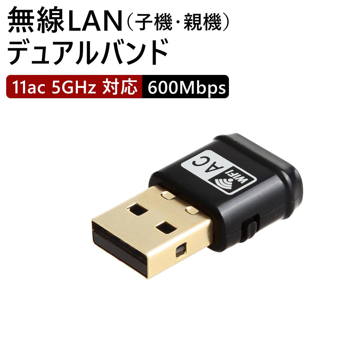 無線LAN 子機 親機 Wi-Fi アダプター ハイパワーアンテナ デュアルバンド 2.4GHz 150Mbps/5GHz 433Mbps対応 Windows Mac Linux 対応 SDM便送料無料 1ヶ月保証 K&M