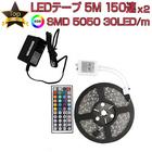 RGB LEDテープ SMD5050 5m 150連 2個セット 20色 調光 リモコン 防水 高輝度 テープLED カット可能 1mにつき30LED 12V SDM便送料無料 1ヶ月保証 K&M