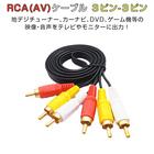 RCAケーブル 1.5m AVケーブル 3色ケーブル 3ピン-3ピン RCA端子 AV端子 3色端子 DVDプレイヤー ゲーム機 モニター カーナビ 車載地デジチューナーに SDM便送料無料 1ヶ月保証 K&M