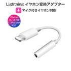 iPhone イヤホン 変換アダプタ ライトニング lightning ケーブル ジャック 3.5mm ヘッドホン iPhone 12/11/XS/XR/X/8/8Plus/7/7Plus 最新ios対応 SDM便送料無料 1ヶ月保証