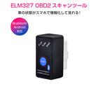 ELM327 Bluetooth OBD2汎用スキャンツール V1.5 ON/OFFスイッチ付き Android PC対応 カー情報診断ツール OBDII マルチメーター SDM便送料無料 1ヶ月保証 K&M