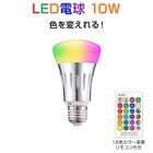 LED電球 カラー電球 E26 口金 10個セット 10W RGB 16色 リモコン操作 調光 調色 眼精疲労 睡眠障害 省エネ 節電対策 長寿命 高輝度 送料無料 1ヶ月保証 宅配便送料無料 K&M