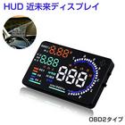 HUD ヘッドアップディスプレイ A8 OBD2 5.5インチ 大画面 カラフル 日本語説明書 車載スピードメーター ハイブリッド車対応 フロントガラス 速度 回転数 燃費 警告機能 宅配便送料無料 6ヶ月保証 K&M