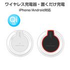ワイヤレス充電器 Qi対応 白 黒 スマホ iPhone XS/XS MAX/XR iPhone X/8/8Plus Android Galaxy S9/S8/Note8 スマホ充電器 クリアー SDM便送料無料 1ヶ月保証 K&M