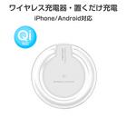ワイヤレス充電器 Qi対応 白 スマホ iPhone XS/XS MAX/XR iPhone X/8/8Plus Android Galaxy S9/S8/Note8 スマホ充電器 クリアー SDM便送料無料 1ヶ月保証 K&M
