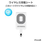 ワイヤレス充電レシーバー ワイヤレス充電化 Qi 拡張 スマホ iPhone用 iPhone 7/7 Plus/6/6 Plus/5/5s/5c対応 SDM便送料無料 1ヶ月保証