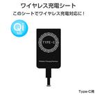ワイヤレス充電レシーバー ワイヤレス充電化 Qi 拡張 スマホ USB Type-C Android アンドロイド用 Galaxy SDM便送料無料 1ヶ月保証