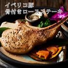 イベリコ豚 骨付きステーキ (3枚入り) ボーンステーキ 黒豚 お 贈り物 ギフトに グルメ 骨付き肉 高級 豚肉 BBQ アウトドア ロース 焼肉