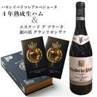 生ハム ワイン セット 4年熟成 生ハム 100g 赤ワイン エスクード デ プラータ グランゼルヴァ 750ml ボデガス フェルナンデス スペイン産 贈答用