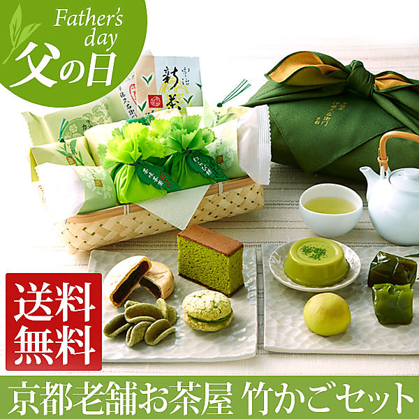 父の日抹茶スイーツ竹かごセット