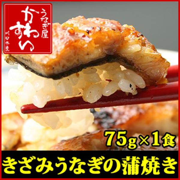 【追加用】 きざみうなぎ 75g×1食 国産 うなぎ 蒲焼き 送料別