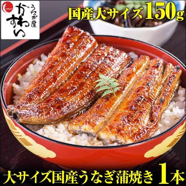 【追加用】 大サイズ150g×1本 国産 うなぎ 蒲焼き 送料別