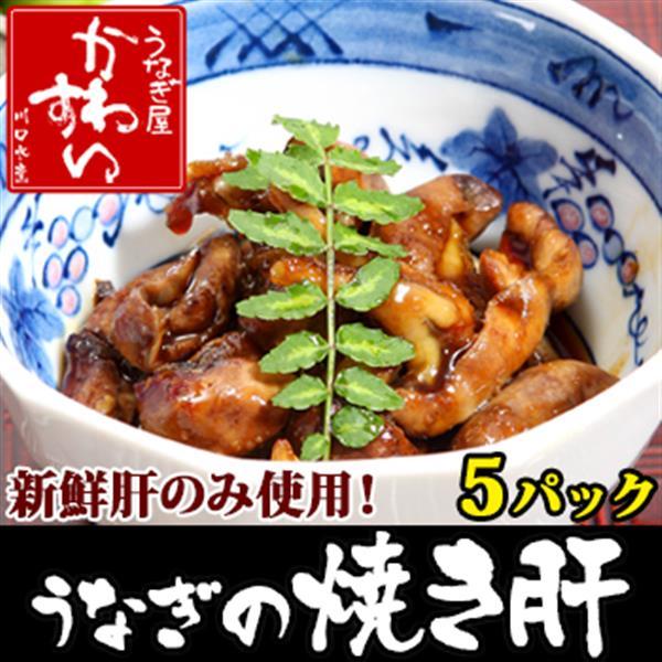 国産 うなぎの焼き肝 60g×5パック 送料別 国産うなぎ ウナギ 鰻 肝 肝焼き