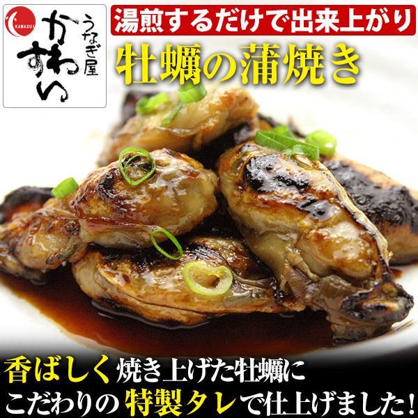 牡蠣の蒲焼き 80g×1袋 牡蠣 瀬戸内産 蒲焼き 秘伝のタレ かき カキ 貝 送料別